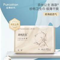 全棉时代奈丝公主医级纱系列极薄量多日用290MM,5片/包