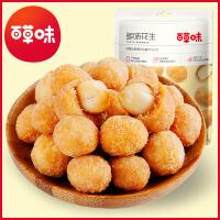 满减【百草味 -多味花生米100g】休闲零食小吃炒货花生米 香辣味