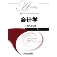 【二手旧书8成新】会计学 胡华夏,洪荭 9787115289278