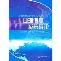 【二手旧书8成新】地理信息系统导论 刘明皓 9787562456384