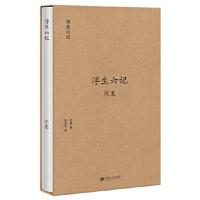 浮生六记(果麦经典) 9787210093244