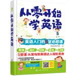 从零开始学英语:英语入门的5堂必修课(零起点英语口语入门)