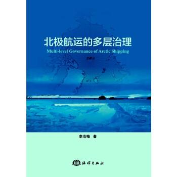 北极航运的多层治理 北极、国际航运、海洋法、研究