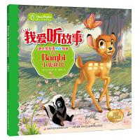 我爱听故事――迪士尼双语听说绘本:小鹿斑比