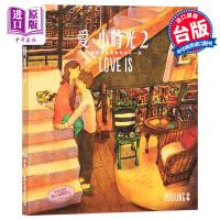 【中商原版】W两个世界love is 爱小时光2 台版中文漫画图书puuung 李钟硕