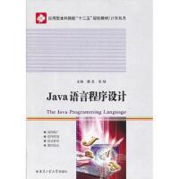 【二手旧书8成新】Java语言程序设计 唐友,张珑 9787560335216