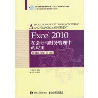 【二手旧书8成新】Excel 2010在会计与财务管理中的应用(附微课视频 第4版 黄新荣 9787115461667