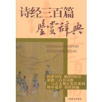 诗经三百篇鉴赏辞典