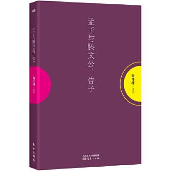 孟子与滕文公、告子(pdf+txt+epub+azw3+mobi电子书在线阅读下载)