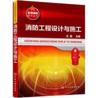 【二手旧书8成新】消防工程设计与施工 王强 9787122269256