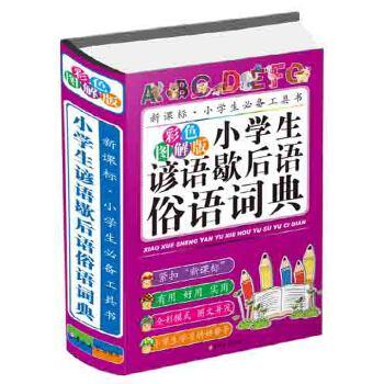 小学生谚语歇后语俗语词典