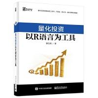 量化投资:以R语言为工具(团购,请致电400-106-6666转6)