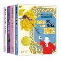 正版全4册国际大奖小说注音版系列天才小狼的烦恼男孩向前冲鳄鱼公主本和我 一年级必读经典书目儿童读物7-10岁小学生课外