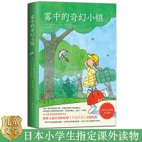 [现货实拍] 雾中的奇幻小镇 柏叶幸子 宫崎骏奥斯卡动画名作《千与千寻》灵感来源 日本小学生课外读物 正版童书日本儿童