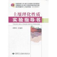 【二手旧书8成新】土壤理化性质实验指导书 乔胜英著 9787562527930