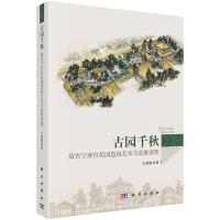 古园千秋――故宫宁寿宫花园造园艺术与意象表现