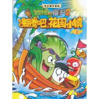 植物大战僵尸2奇幻爆笑漫画 花园小镇1