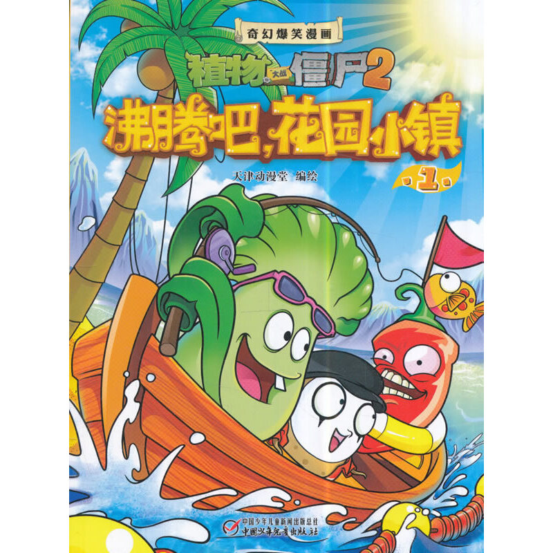 植物大战僵尸2奇幻爆笑漫画 花园小镇1 美国EA公司正版授权,植物大战僵尸畅销系列,跌宕起伏的冒险故事,欢乐逗趣的阅读体验,带你开启奇幻时空大冒险!适合7-12岁儿童。