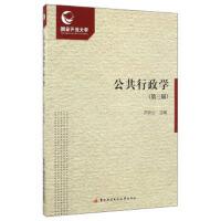 【二手旧书8成新】公共行政学(第3版 齐明山 9787304079055
