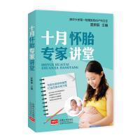 十月怀胎专家讲堂