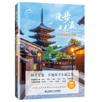漫步在东瀛日本旅游全攻略 刘梅 9787568512855
