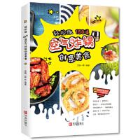 轻松做150道空气炸锅创意美食西镇一婶9787555266068青岛出版社