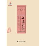 郭沫若卷(中国近代思想家文库)