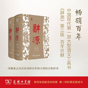 辞源(第三版,全两册) 百年《辞源》历经八年修订,第三版赓续国学工具书传奇典范