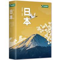 穷游网:日本(全5册)[精选套装]