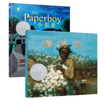 凯迪克大奖系列:小报童+摘棉花(套装全2册) 伟大作品,总是故事简单,寓意深刻! 正是凯迪克奖选择本书一个重要理由!