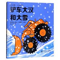 铲车大汉和大雪