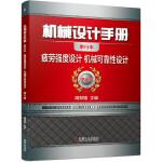 机械设计手册 疲劳强度设计 机械可靠性设计