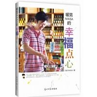 【TH】暖男MASA的幸福点心 MASA 光明日报出版社 9787511237989