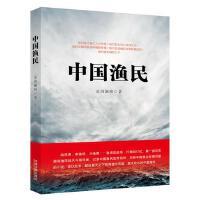 正版中国渔民