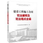 建设工程施工合同司法解释及司法观点全编