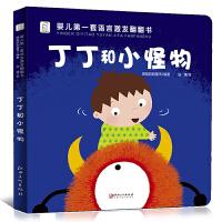 婴儿第一套语言激发翻翻书 ・丁丁和小怪物