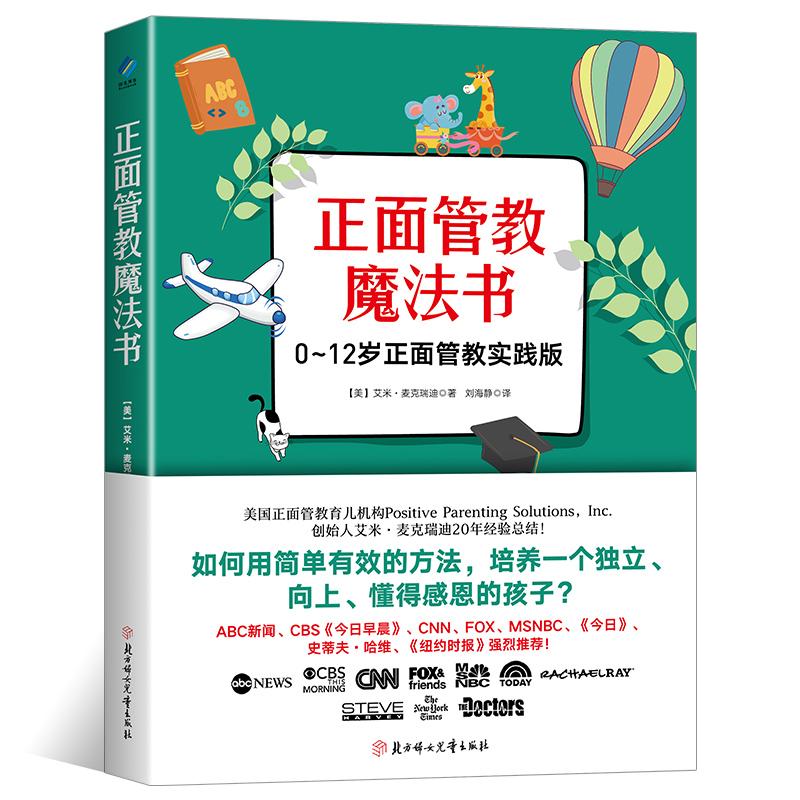 正面管教魔法书 0~12岁正面管教育儿理念标杆之作!如何在一个自私任性的时代,培养一个独立、向上、懂得感恩的孩子?