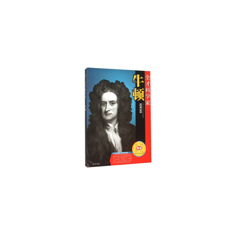 【二手旧书8成新】全才科学家(牛顿/中外名人传记 吴定初,黄萍 9787553105338