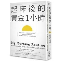 现货 正版 原版进口图书 爱翻书的Sasha推荐 《起床后的黄金1小时揭开64位成功人士培养高效率的�z密时光》 班杰明