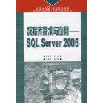 数据库技术与应用――SQL Server 2005(高职高专)