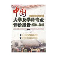 中国大学及学科专业评价报告2009-2010