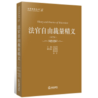 法官自由裁量精义(第2版)