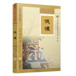 中华传统文化经典注音全本(第2辑)・仪礼(软精装版)