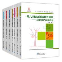 幼儿园领域课程指导丛书(当当套装,共7册)