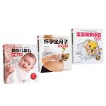 孕妇与婴儿的营养搭配