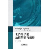 【二手旧书8成新】世界原子能法律解析与编译 徐原 总译审,陈刚 9787511815408