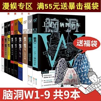 )现货 脑洞W1-9 共9本 无色方糖 有病小说 脑洞故事颠覆三观 颠覆传统杂志模式 两个世界次元壁的崩坏 脑洞1-9