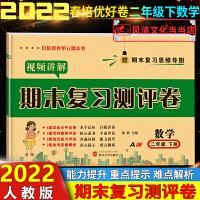 二年级下册数学书同步专项训练应用口算题卡全套6本2020版
