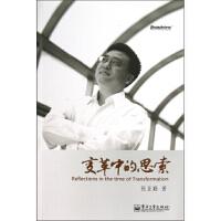 【二手书9成新】 变革中的思索 张亚勤 电子工业出版社 9787121097416