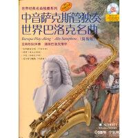 中音萨克斯管独奏世界巴洛克名曲(简易版)附CD一张